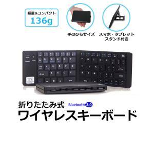 キーボード ワイヤレス Bluetooth 折りたたみ 小型 コンパクト ブルートゥース ミニキーボード 二つ折り スタンド付き iOS Windows Android