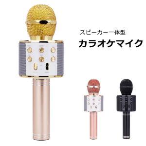 ■いつでもどこでも歌いたい時に歌えるスピーカー内蔵のワイヤレスマイク  ■Bluetooth経由でス...