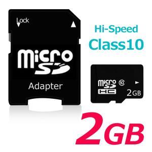 マイクロSDカード 2GB クラス10 microSDカード microSDHCカード SDカード class10 変換アダプター付き ケース付 y2 senastyle
