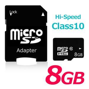 マイクロSDカード 8GB クラス10 microSDカード microSDHCカード SDカード class10 変換アダプター付き ケース付 y2|senastyle