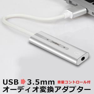 変換ケーブル オーディオ変換ケーブル イヤホン端子 USB 3.5mm メス型 イヤホン ステレオミニプラグ 変換コード スマホ ヘッドホン ヘッドセット y1|senastyle