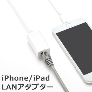■iPhone/iPadを有線LAN接続するアダプター  ■プラグアンドプレイなので面倒な設定無しで...