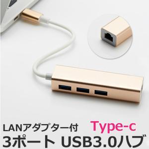 USBハブ 3ポート Type-C LANアダプター ウルトラハイスピード USB3.0対応 RJ45 有線LAN接続 イーサネット小型 バスパワー 3HUB y1|senastyle