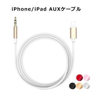 iPhone AUX ケーブル スマホ 断線しにくい 3.5mm ステレオ ミニプラグ iPhone iPod 1.0m 外部スピーカー 音楽再生 パソコン y2|senastyle