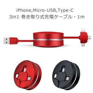 iPhone 充電ケーブル 3in1 microUSB Type-C 1m 巻き取り式 収納 コンパクト 最大2.1A出力 Galaxy Xperia Android y4|senastyle