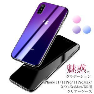 iPhone11 X ケース 耐衝撃 透明 カバー 薄型 強化ガラス 11Pro 11ProMax ウルトラフィット グラデーション オーロラカラー XsMax XR y1|senastyle