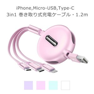 iPhone 充電ケーブル 3in1 microUSB Type-C 1.2m 巻き取り式 収納 コンパクト 最大3A出力 Galaxy Xperia Android y4|senastyle