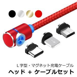 iPhone 充電ケーブル android microUSB Type-C マグネットタイプ (ヘッド+L字型ケーブルセット) 磁石 マグネットタイプケーブル 断線しにくい y1|senastyle