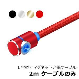 iPhone 充電ケーブル android microUSB Type-C マグネットタイプ (2m L字型ケーブルのみ) 磁石 マグネットタイプケーブル 断線しにくい y1|senastyle