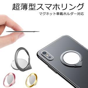 ■スマートフォンリングはiPhone、Androidスマホ、iPad、タブレットPCなど指1本で楽に...