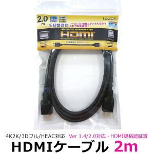 HDMIケーブル 2m 新規格Ver2.0/1.4対応 ハイスピード 3D映像対応 4K/2K ハイビジョン テレビ プロジェクター Nintendo Switch PS4 モニター y1 senastyle