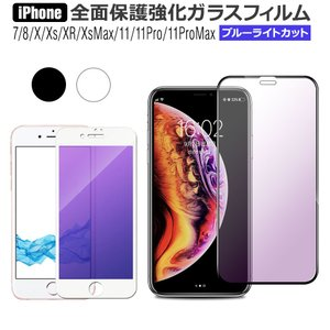 iPhone フィルム 全面 保護 iPhoneXs/XsMax/XR/X/8/7 強化 ガラス (ブルーライトカット) 液晶 キズ防止 指紋防止 防汚 自動吸着 y1|senastyle