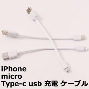 usbケーブル Android用 microUSBケーブル 15cm (アウトレット品) アンドロイド用 マイクロ USB スマホ充電ケーブル ホワイト 白 y2|senastyle