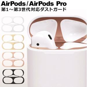 AirPods AirPods2 アクセサリー エアーポッズ 防塵 ホコリガード ダストガード 18Kコーティング メタリックプレート おしゃれ オススメ y2 senastyle