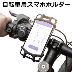 スマホホルダー 自転車 バイクタイ ソフト シリコン 振動に強い iPhone 多機種対応 サイクリング ツーリング 携帯ブラケット バイク ベビーカー y4 senastyle