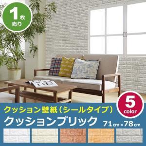 壁紙 レンガ シート シール ブリック 壁紙の上から貼れる壁紙 クッション 全5種 のり付き レンガ調 リフォーム (壁紙 張り替え)|senastyle