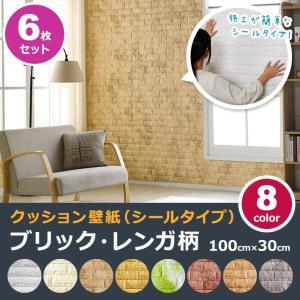 壁紙 レンガ シート シール ブリック 壁紙の上から貼れる壁紙 クッション 全4種 のり付き レンガ調 リフォーム (壁紙 張り替え) お得6枚セット|senastyle