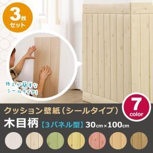 壁紙 レンガ シート シール ブリック 壁紙の上から貼れる壁紙 クッション 全7種 のり付き 木目調 リフォーム (壁紙 張り替え) お得3枚セット|senastyle