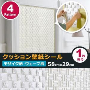壁紙 レンガ シート シール ブリック 壁紙の上から貼れる壁紙 クッション 全4種 のり付き レンガ調 リフォーム (壁紙 張り替え)|senastyle