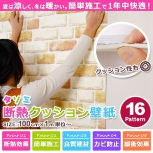 壁紙 断熱 アルミシート のり付き シールタイプ エコ 壁用 全16色 クッション壁紙 省エネ リフォーム 吸音 (壁紙 張り替え)|senastyle
