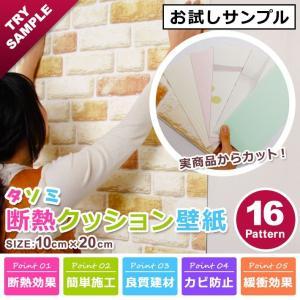 壁紙 断熱 アルミシート のり付き シールタイプ エコ 壁用 アイボリー クッション壁紙 省エネ 吸音 (壁紙 張り替え) おしゃれ サンプル y3|senastyle