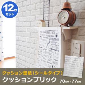 クッションブリックシート お得な12枚セット 壁紙 おしゃれ シール DIY 人気 レンガ調 白 かるかるブリック (壁紙 張り替え) 簡単立体 senastyle
