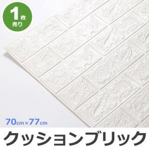 クッションブリックシート壁紙 おしゃれ シール DIY 人気 レンガ調 白 かるかるブリック (壁紙 張り替え) 簡単リフォーム 立体|senastyle