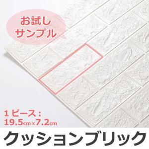 試せるサンプル クッションブリックシート壁紙 おしゃれ シール DIY 人気 レンガ調 白 かるかるブリック (壁紙 張り替え) 簡単リフォーム 立体 y3|senastyle