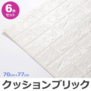 クッションブリックシート お得な6枚セット 壁紙 おしゃれ シール DIY 人気 レンガ調 白 かるかるブリック (壁紙 張り替え) 簡単立体|senastyle