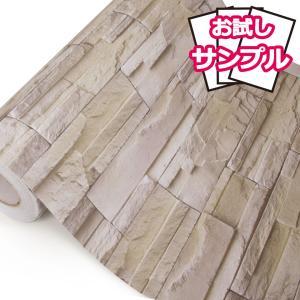 壁紙 レンガ シール はがせる 石目 クロス 石目調 幅61cm のり付き 壁用 サンプル レンガ柄 リメイクシート DIY(壁紙 張り替え) サンプル y3|senastyle