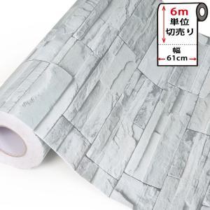 壁紙 レンガ シール はがせる 石目 クロス 石目調 幅61cm のり付き 壁用 レンガ柄 リメイクシート DIY(壁紙 張り替え) 6m単位|senastyle