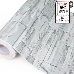 壁紙 レンガ シール はがせる 石目 クロス 石目調 幅61cm のり付き 壁用 レンガ柄 リメイクシート DIY(壁紙 張り替え) 15m単位|senastyle