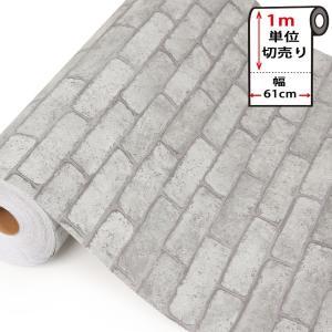壁紙 レンガ シール はがせる 石目 クロス 石目調 幅61cm のり付き 壁用 レンガ柄 リメイクシート DIY(壁紙 張り替え) 1m単位|senastyle