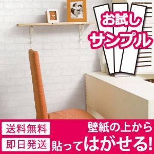 壁紙シール レンガ 壁紙 シール のり付き 壁紙の上から貼れる壁紙 貼ってはがせる おしゃれ DIY ブリック (壁紙 張り替え) サンプル y3|senastyle