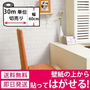 壁紙シール レンガ 壁紙 シール のり付き 壁紙の上から貼れる壁紙 貼ってはがせる おしゃれ DIY ブリック (壁紙 張り替え) 30m単位|senastyle