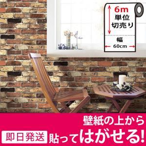 壁紙シール レンガ 壁紙 シール のり付き 壁紙の上から貼れる壁紙 貼ってはがせる おしゃれ DIY ブリック (壁紙 張り替え) 6m単位|senastyle