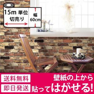 壁紙シール レンガ 壁紙 シール のり付き 壁紙の上から貼れる壁紙 貼ってはがせる おしゃれ DIY ブリック (壁紙 張り替え) 15m単位|senastyle