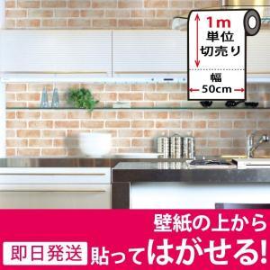 壁紙シール レンガ 壁紙 シール のり付き 壁紙の上から貼れる壁紙 貼ってはがせる おしゃれ DIY ブリック (壁紙 張り替え) 1m単位|senastyle