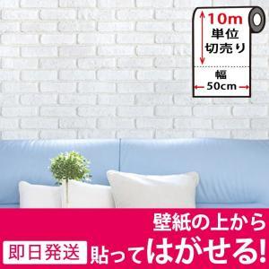 壁紙 はがせる シール のり付き レンガ 壁用 モザイク (壁紙 張り替え) 10m単位|senastyle
