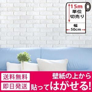 壁紙 はがせる シール のり付き レンガ 壁用 モザイク (壁紙 張り替え) 15m単位|senastyle