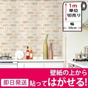 壁紙 はがせる シール のり付き レンガ 壁用 リメイクシート キッチン アクセントクロス 補修 (壁紙 張り替え) 1m単位|senastyle