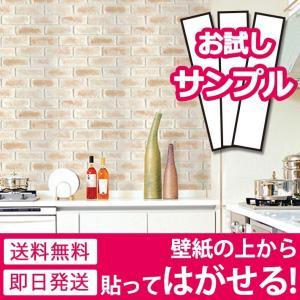 壁紙 はがせる シール のり付き レンガ 壁用 モザイク (壁紙 張り替え) サンプル y3|senastyle