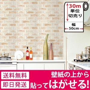 壁紙 はがせる シール のり付き レンガ 壁用 モザイク (壁紙 張り替え) 30m単位|senastyle