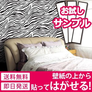 壁紙 のり付き 貼ってはがせる 幅50cm×10cmサンプルサイズ アニマル 動物柄 リメイク DIY (壁紙 張り替え) おしゃれ ヴィンテージ y3|senastyle