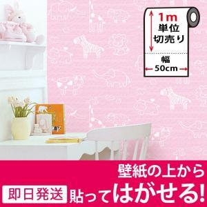 壁紙シール はがせる DIY 張り替え シート のり付き 壁用 北欧 おしゃれ かわいい ピンク リフォーム 輸入壁紙 senastyle