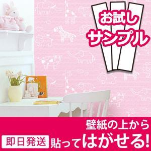 壁紙シール はがせる DIY 張り替え シート お試しサンプル シート のり付き 壁用 北欧 おしゃれ かわいい ピンク リフォーム 輸入壁紙 y3|senastyle
