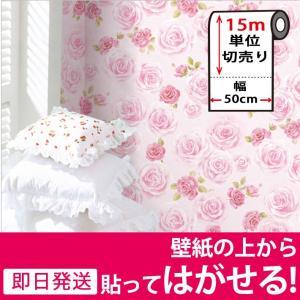 壁紙シール はがせる DIY 張り替え シート お得な15mセット のり付き 壁用 北欧 かわいい おしゃれ バラ ローズ ピンク リフォーム 輸入壁紙|senastyle