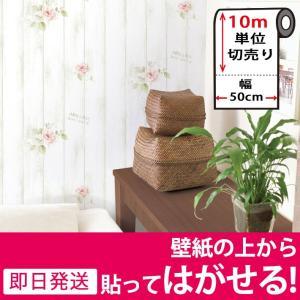 壁紙 木目 クロス 木目調 はがせる シール のり付き 壁用 エンボス 立体 壁紙シール 木目柄 リメイクシート (壁紙 張り替え) 10m単位|senastyle