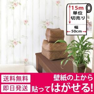 壁紙 木目 クロス 木目調 はがせる シール のり付き 壁用 エンボス 立体 壁紙シール 木目柄 リメイクシート (壁紙 張り替え) 15m単位|senastyle