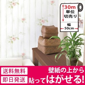壁紙 木目 クロス 木目調 はがせる シール のり付き 壁用 エンボス 立体 壁紙シール 木目柄 リメイクシート (壁紙 張り替え) 30m単位|senastyle